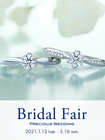 ヴァンドーム青山(Vendome Aoyama) 山陽百貨店2F BRIDAL FAIR-PRECIOUS WEDDING-