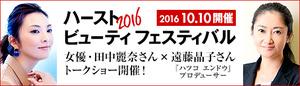 国内最大級の美の祭典「ハースト ビューティ フェスティバル 2016」にご招待!