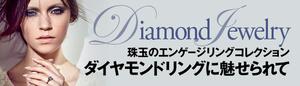 『25ansウエディング』厳選のブランドが贈る!珠玉のエンゲージリングコレクション